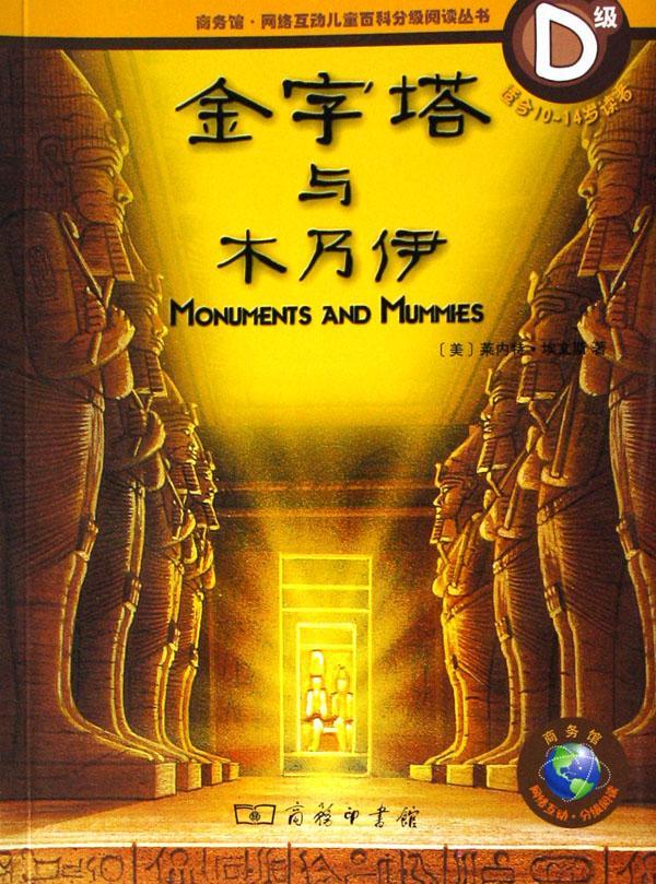 金字塔与木乃伊 D级 适合10 14岁读者
