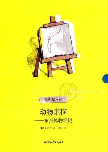 动物素描-布封博物笔记
