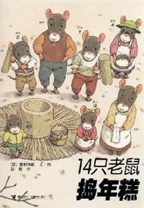 14只老鼠搗年糕