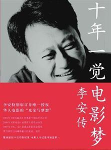 十年一觉电影梦-李安传