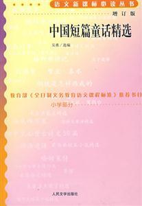 中国短篇童话精选.增订版