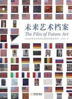 未来艺术档案-人造自然艺术趋向与潜默思想的回归