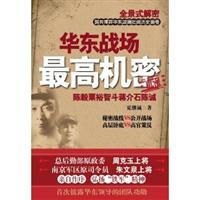 华东战场最高机密-陈毅粟裕智斗蒋介石陈诚