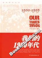 年代怀旧丛书-我们的五十年代