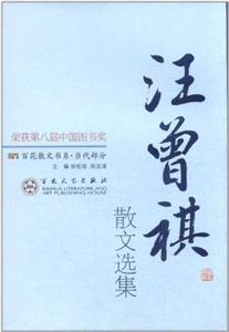 当代散文-汪曾祺散文选集