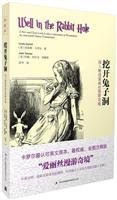 挖开兔子洞:中英对照-完整翻译注释版